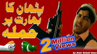Download India Vs Pakistan Pathan Message To India   Pakhtoon Zalmi New Video Video