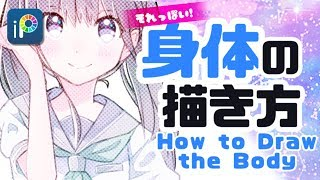 Download 【ibisPaint】How to Draw the Body Video