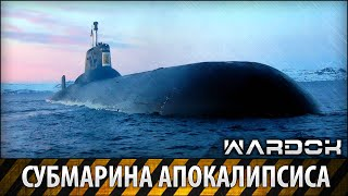 Download Атомная субмарина - оружие апокалипсиса [HD] / Nuclear submarine / Wardok Video