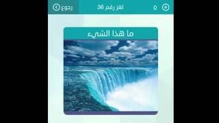 Download ماهذا الشيء - سبع حروف - حل كلمات متقاطعة وصلة Video