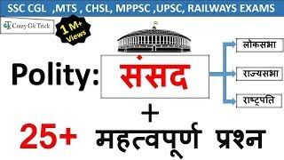 Download Polity Science : संसद (Parliament) | Polity GK | Indian Constitution Quiz Video