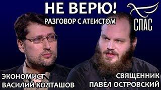 Download НЕ ВЕРЮ! СВЯЩЕННИК ПАВЕЛ ОСТРОВСКИЙ И ВАСИЛИЙ КОЛТАШОВ Video