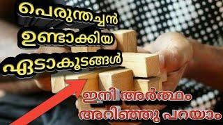 Download ഇതെന്തു ഏടാകൂടം ആണ് ദൈവമേ   burr puzzle   churulazhiyatha rahasyangal Video