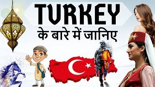 Download तुर्की देश के बारे में जानिये - Know everything about Turkey - The Land of the Crescent Moon Video
