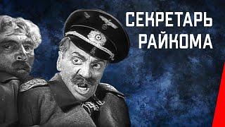 Download Секретарь райкома / Secretary of the Communist Party District Committee (1942) фильм смотреть онлайн Video