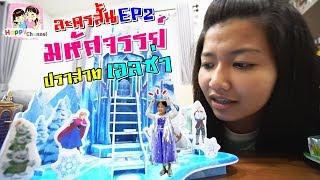Download มหัศจรรย์ ปราสาทเอลซ่า ละครสั้น พี่ฟิล์ม น้องฟิวส์ Happy Channel Video