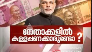 Download Modi asks all BJP MPs, MLAs to submit Bank Records After Notes Ban | News Hour 29 Nov 2016 Video