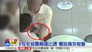 Download 【中視新聞】8旬老翁襲胸還比讚 櫃姐痛哭報警 20150909 Video
