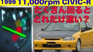 Download 11,000rpmまわるシビックR!?【Best MOTORing】1999 Video