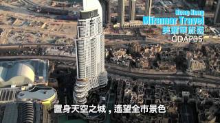 Download 美麗華旅遊:杜拜五天超豪之旅(GDAP05) Video