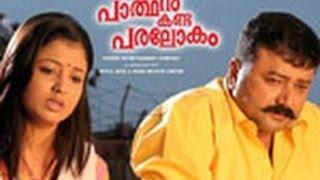 Download Parthan Kanda Paralokam 2008 Malayalam Full Movie   Jayaram   Mukesh   Latest Malayalam Movies Video