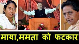 Download Modi का Mayawati और Mamta को Note Ban पर फटकार, कहा Chit Fund वाले उठा रहे हैं सवाल Video