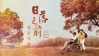 Download 【日落之前】Love before Sunset 官方預告 5/31(五) 溫暖獻映 Video