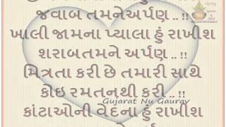 Download Gujarat Nu Gaurav prem3 Video