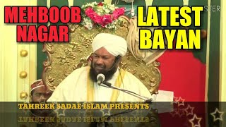 Download MEHBOOB NAGAR bayan ALLAMA AHMED NAQSHBANDI SB NEW VIDEO Video