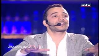 Download حسين الديك هيك منغني يغازل مايا دياب بموال نااار Video