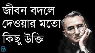 Download Life Changing Quotes of Dale Carneagie | Bengali Motivational Video by Broken Glass (Bengali) Video