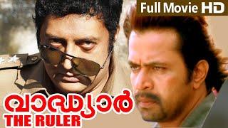 Download Malayalam Full Movie 2014   Vathiyar The Ruler   Ft. Arjun, Prakash Raj, Mallika Kapoor Video