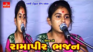 Download Kinjal Dave Hits Ramapir Bhajan Live Video