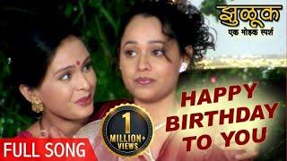 Download Happy Birthday To You | Zuluk Songs | Superhit Marathi Song | Aishwarya Narkar | Full HD Song Video