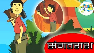 Download The Stone Cutter - Folk Tales In Hindi | द स्टोन्कटर | Animated Indian Stories For Children Video