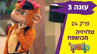 Download קופיקו עונה 3 פרק 24 טלויזיה מכושפת Video