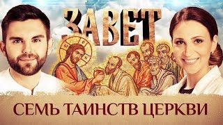 Download ЗАВЕТ. СЕМЬ ТАИНСТВ ЦЕРКВИ Video