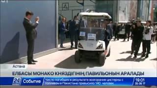 Download Мемлекет басшысы Монако xанзадасы II Альбермен бірге ЭКСПО-ны аралады Video
