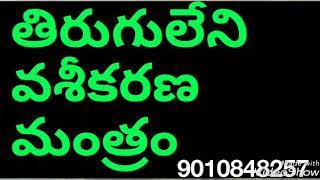 Download Powerful Vashikaran mantra Video
