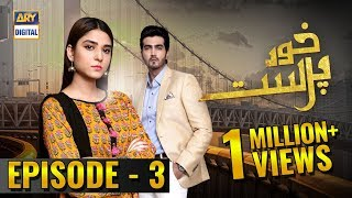 Download KhudParast Episode 3 - 20th October 2018 - ARY Digital Drama Video
