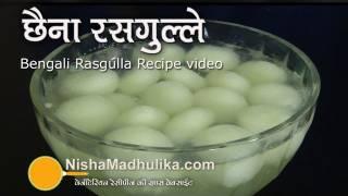 Download Bengali Rasgulla Recipe | छैना रसगुल्ला Video