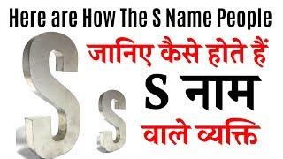 Download जानिए कैसे होते हैं 'S' नाम वाले व्यक्ति Here are How The S Name People Video