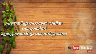 Malayalam Sad Love Whatsapp Status Video Free Download Video Mp4 3gp
