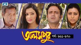 Download Aloshpur | Episode 661-670 | Fazlur Rahman Babu | Mousumi Hamid | A Kha Ma Hasan Video