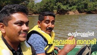 Download കാട്ടിനുള്ളിൽ കുട്ടവഞ്ചി സവാരി - Baralikadu Boating & Forest Picnic Spot near Coimbatore, Vlog 393 Video