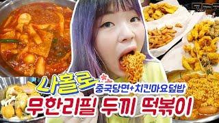 Download 나홀로 무한리필 두끼 떡볶이 먹방! 치킨마요 덮밥은 덤으로~♡ (ENG,JP SUB) Video