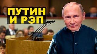 Download Путин про рэп и цензура в стране Video