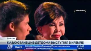 Download Воспитанник детдома из Усть-Каменогорска выступил в дуэте с Розой Рымбаевой в Кремле Video