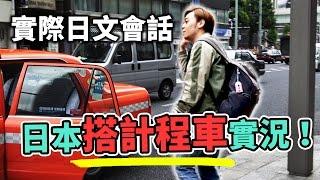 Download 在日本搭計程車實況!沒想到問出日本計程車的小秘密(笑)!【實際日文會話】 Video
