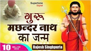 Download गुरु मछन्दर नाथ का जनम ॥ GORKH AMARGATHA || PART 9 || SINGHPURIA || SUPERTONE Video