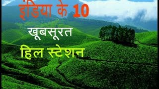 Download भारत के 10 खूबसूरत हिल स्टेशन - top 10 hill station of india Video