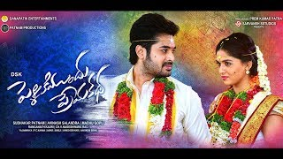 Download Pelliki Mundu Prema Katha Latest Full Movie | 2017 Video
