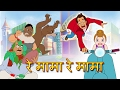 Download Re Mama Re Mama Re | Re Mama Re Hindi Rhyme | Children's Popular Animated hindi Songs Video
