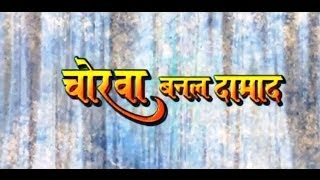 Download CHORWA BANAL DAMAAD | FULL BHOJPURI MOVIE | Feat.PAWAN SINGH & ROOBY SINGH| HAMAARBHOJPURI| Video