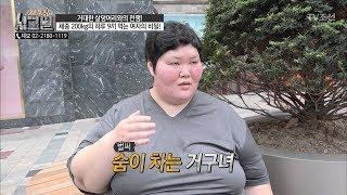 Download 지나갈 때 마다 시선 집중?! 느린 걸음걸이의 거구녀! [시그널] 32회 20180706 Video