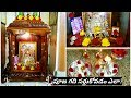 Download Pooja Room Organizing Tips And Ideas In Telugu With English Subtitles | Siri″s Medi Kitchen Video