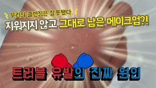 Download 클렌징오일로 이중세안을 해야되는 이유   Why should we use cleansing oil? Video