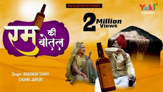 Download रम की बोतल ली आयो  भगवान सहाय ,चुन्नी जयपुरी। राजस्थानी -HD-VIDIO-SONG Video