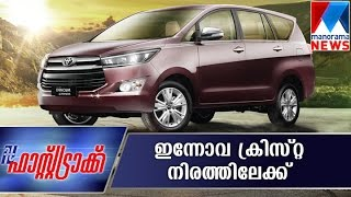 Download Toyota introduces Innova Crysta to the Market-Fasttrack | Manorama News Video