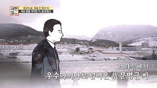 Download 세상 끝을 개척한 자, 갑부의 시아버지?! |서민갑부 200회 Video